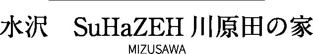 水沢 SuHaZEH 川原田の家