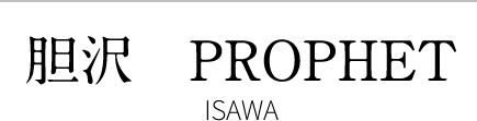 胆沢 PROPHET