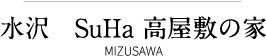 水沢 SuHa 高屋敷の家