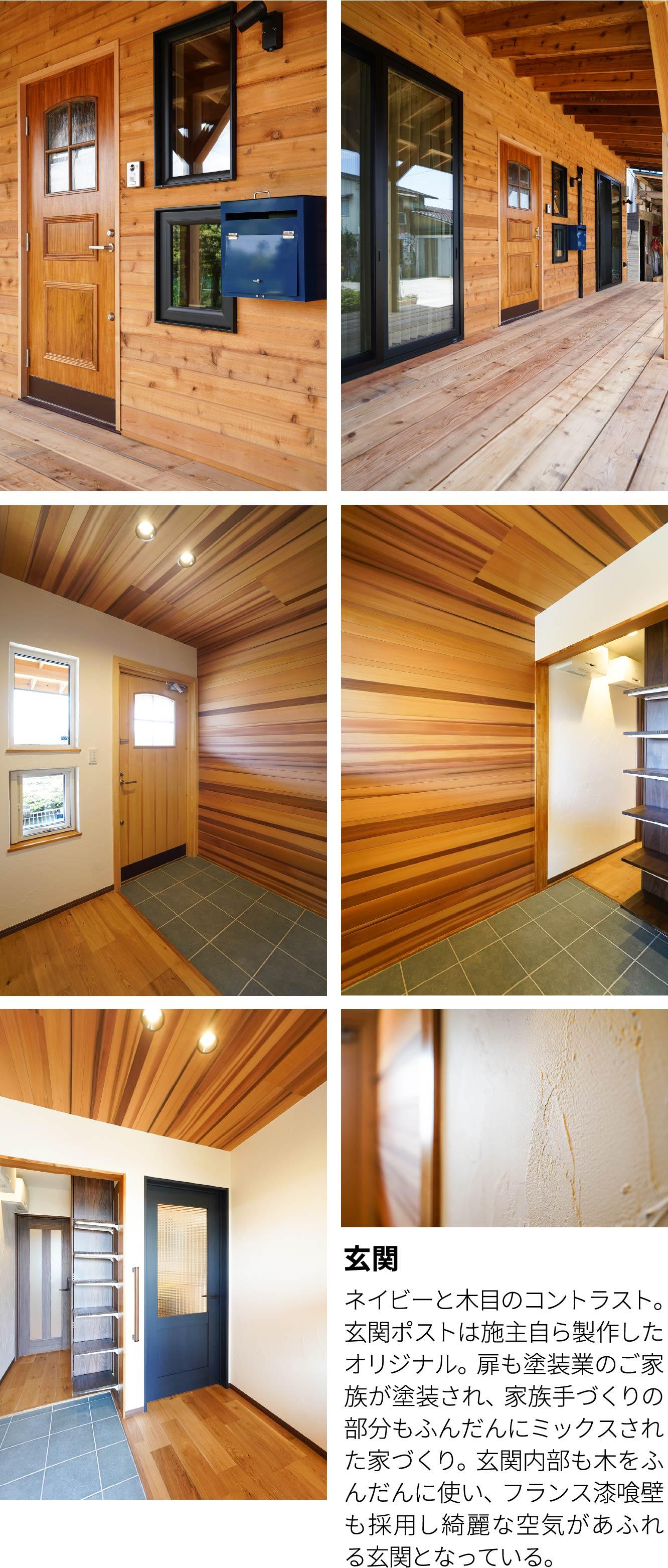玄関ーネイビーと木目のコントラスト。玄関ポストは施主自ら製作したオリジナル。扉も塗装業のご家族が塗装され、家族手づくりの部分もふんだんにミックスされた家づくり。玄関内部も木をふんだんに使い、フランス漆喰壁も採用し綺麗な空気があふれる玄関となっている。
