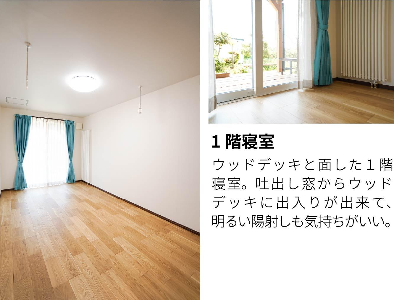 1 階寝室-ウッドデッキと面した1階寝室。吐出し窓からウッドデッキに出入りが出来て、明るい陽射しも気持ちがいい。