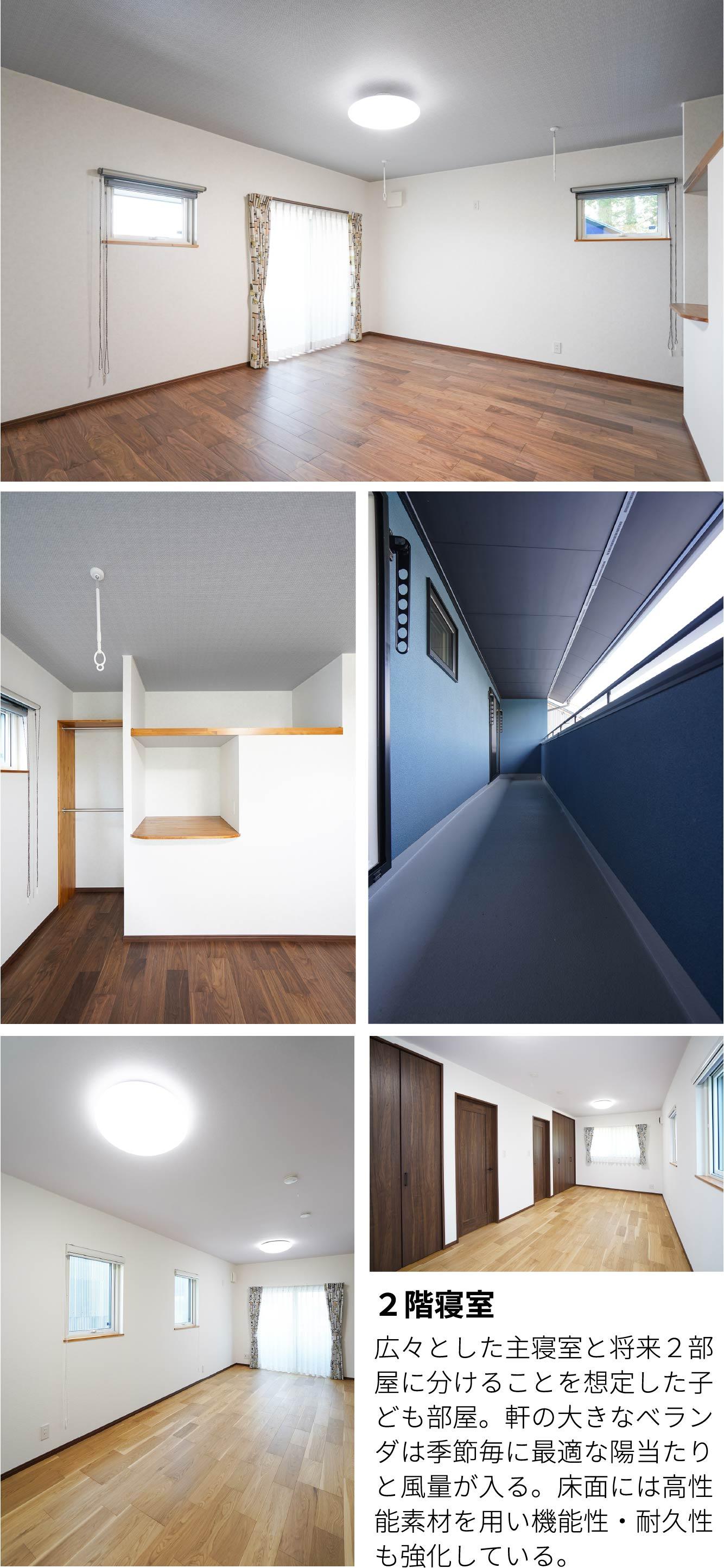 2階寝室-広々とした主寝室と将来2部屋に分けることを想定した子ども部屋。軒の大きなベランダは季節毎に最適な陽当たりと風量が入る。床面には高性能素材を用い機能性・耐久性も強化している。